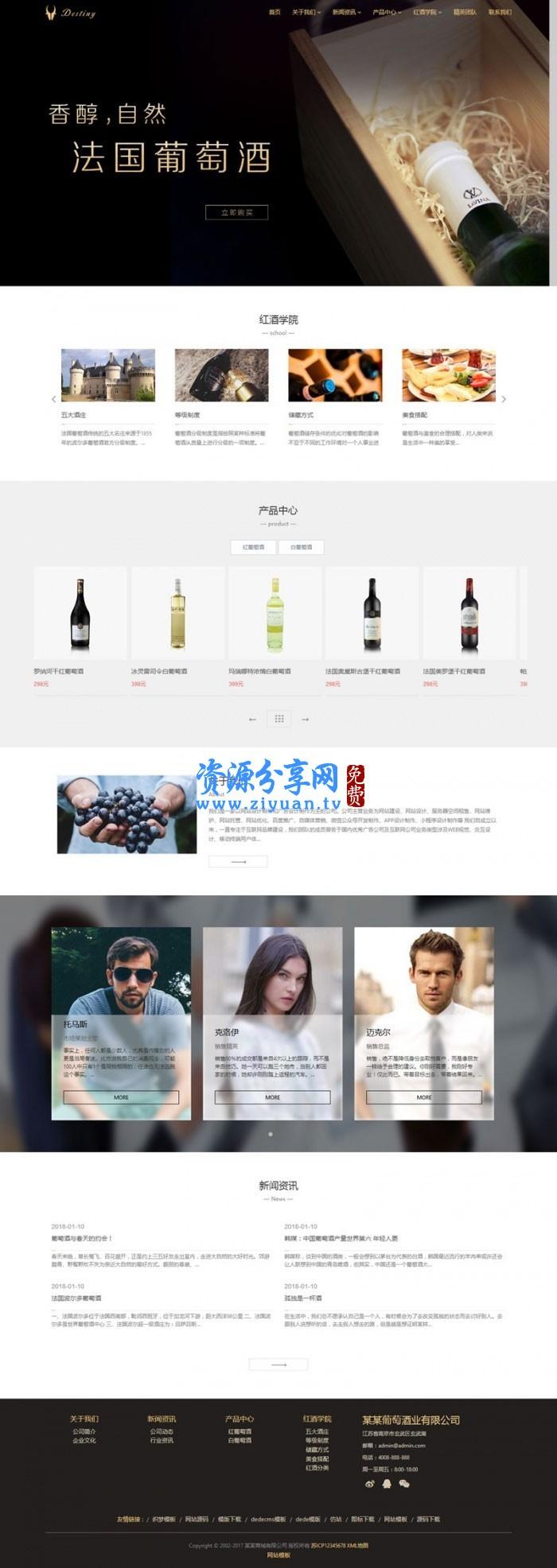 织梦 dedecms 响应式酒业食品葡萄酒公司网站模板