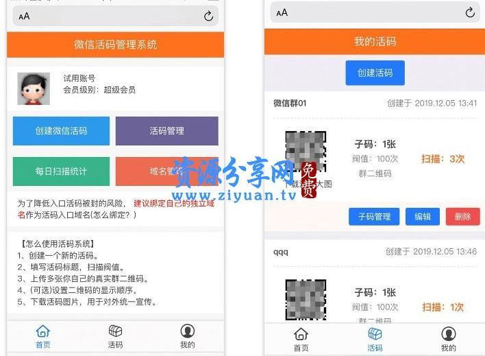 微信二维码活码源码 推广引流必备微信活码系统源码