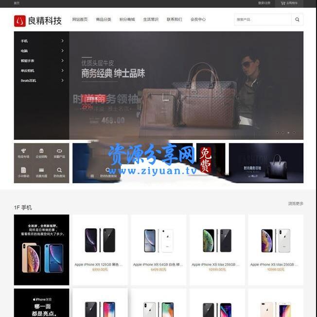 PHP 在线商城网站源码 良精商城网店购物系统