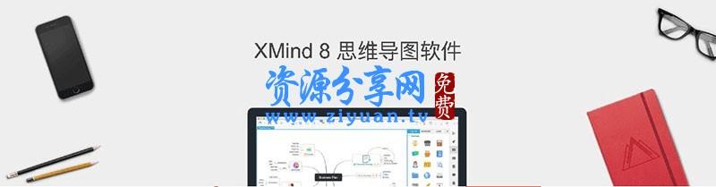 XMind Pro8 思维导图软件破解文件下载