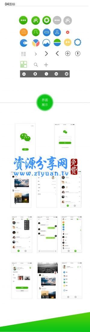2019 新版仿微信社交社区即时通讯聊天源码带 PC 端