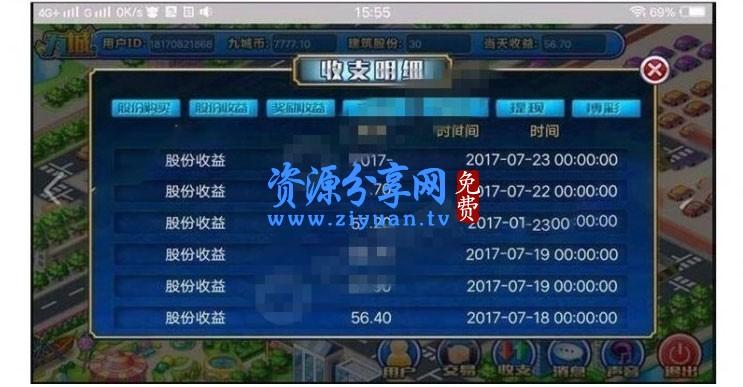 九城手游理财源码 理财复利分红拆分经营养成类游戏源码