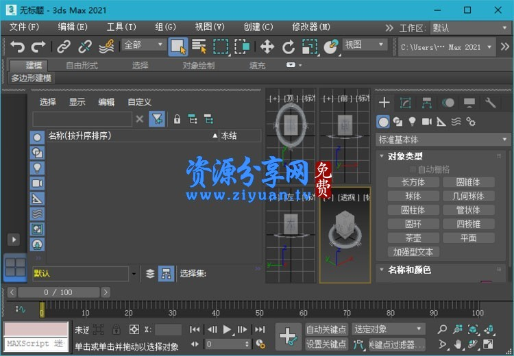 3DS MAX 2021 简体中文免激活绿色精简版
