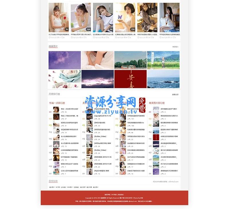 WordPress 多用途 CMS 主题源码 美女私房照图片主题修复版