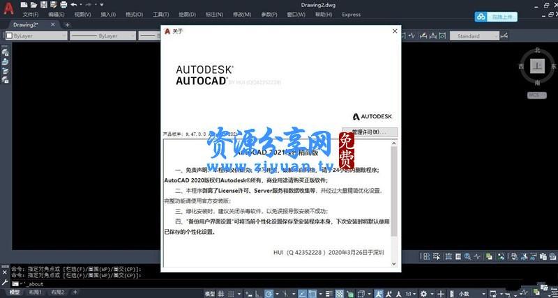最新 AutoCAD 2021_64 绿色精简版