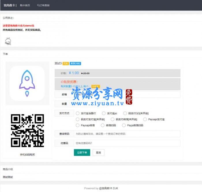 PHP 自动售货发卡网源码 集成多种支付接口