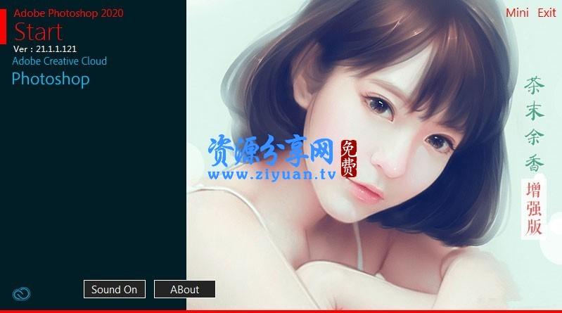 Photoshop 2020 茶末余香增强版