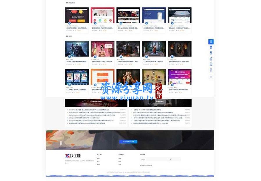 WordPress 日主题专业版 UI 美化 RIPro6.4 子主题