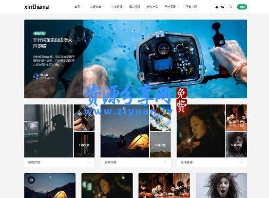 WordPress 主题 Autumn2.0.1 扁平化多图博客模板