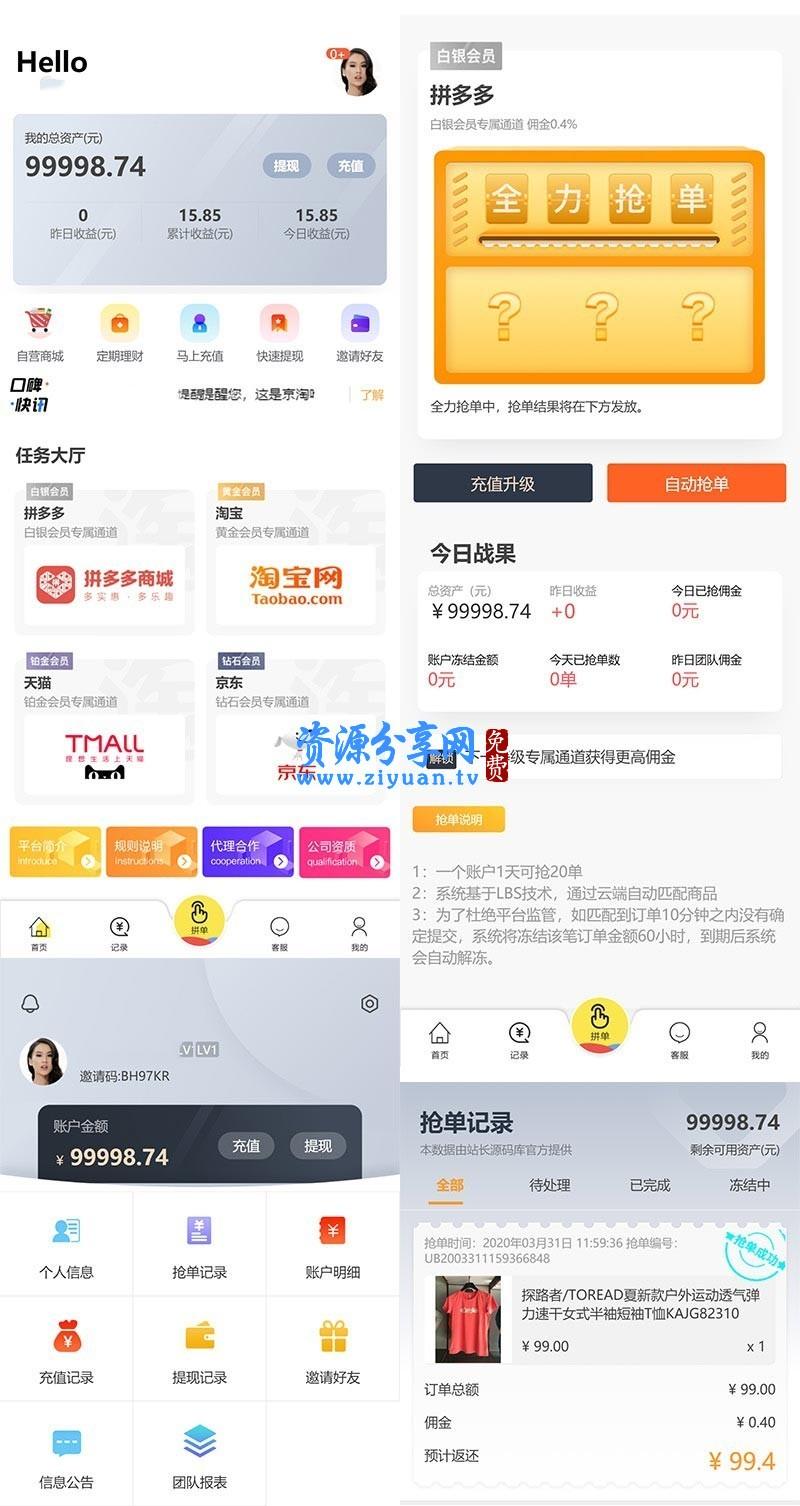 全新 V10 抢单系统唯品会京东淘宝自动抢单区块系统源码