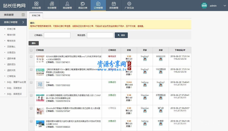 友价互站虚拟商品交易平台 站长任务平台源码