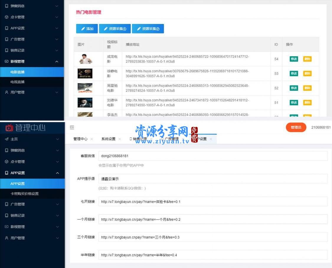 新视界 V7 聚合影音系统开源源码