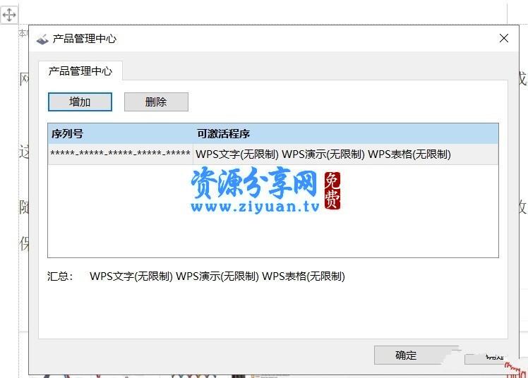 WPS2019 专业增强版 v11.8.6.8810