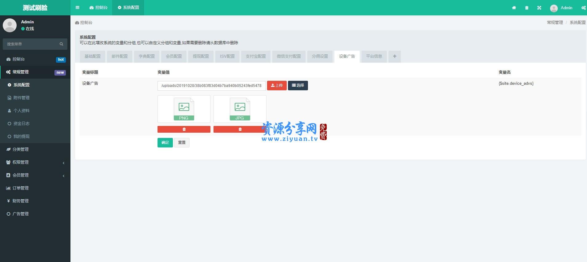 FastAdmin 开发的刷脸支付 API 接口源码