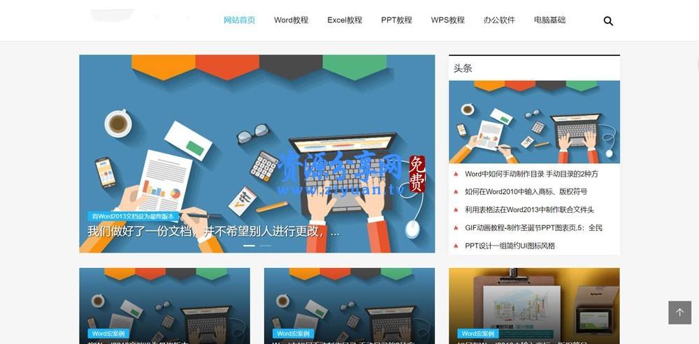 织梦 dedecms 响应式 word 教程电脑办公软件教程资源网站模板