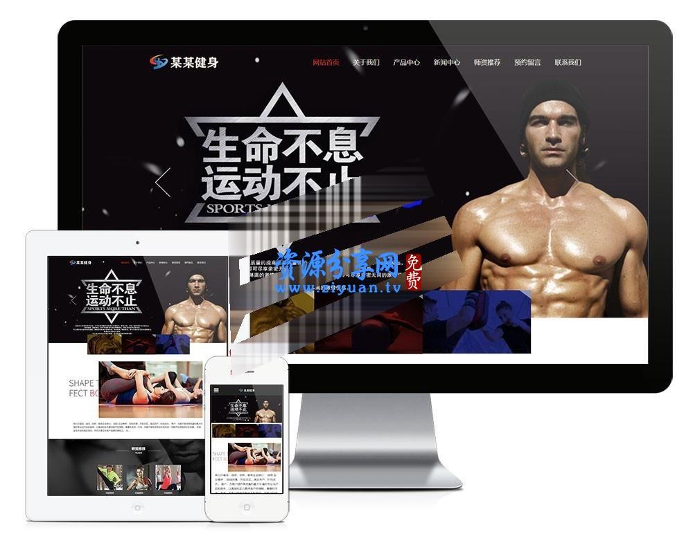 Thinkphp 响应式健身塑型企业网站模板源码 自适应手机端