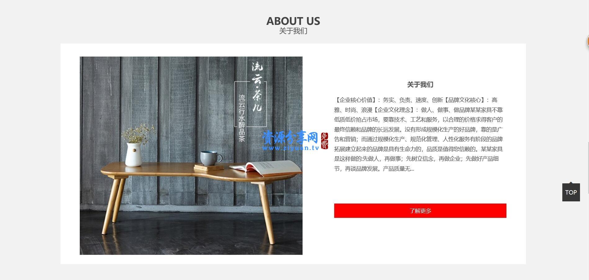 易优 cms 响应式创意家居公司网站模板源码