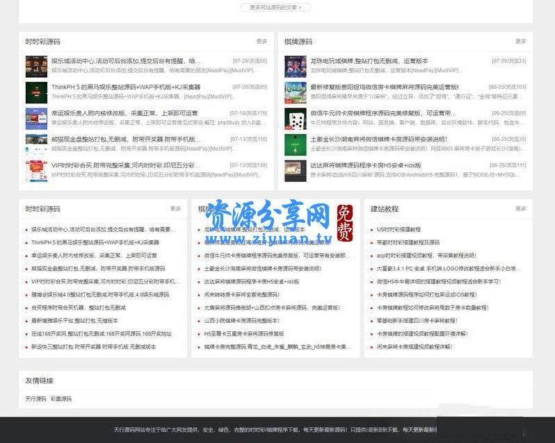 Z-BlogPHP 资源站源码整站打包 带会员中心积分签到