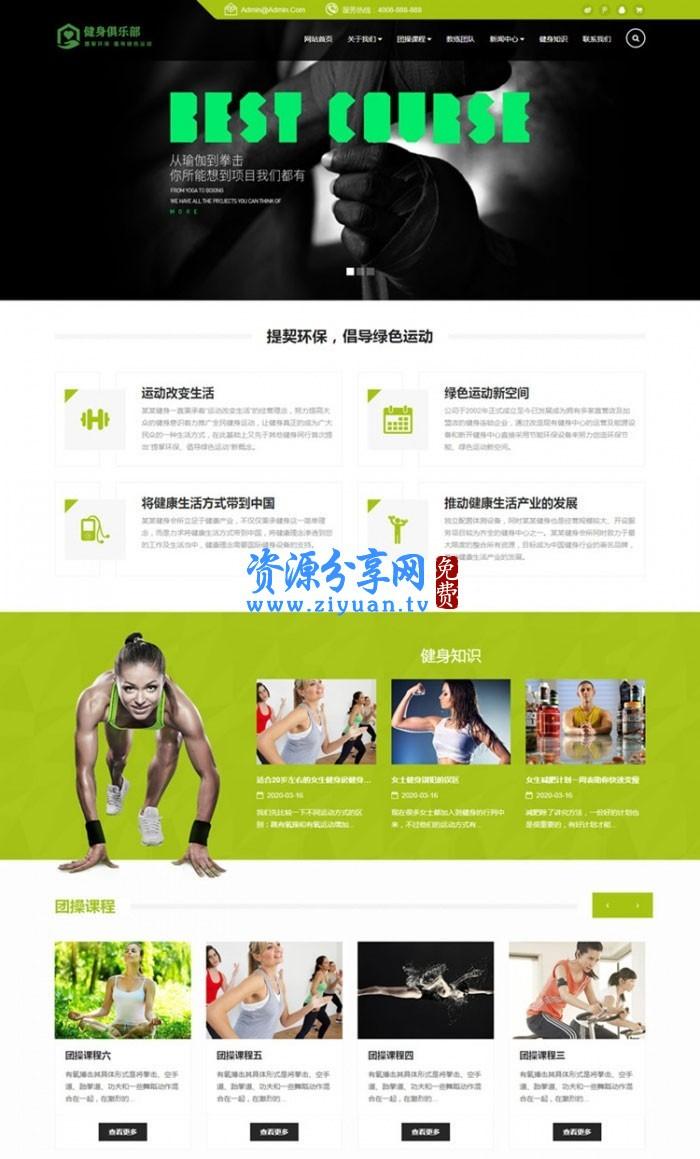 织梦 dedecms 绿色响应式健身俱乐部企业网站模板