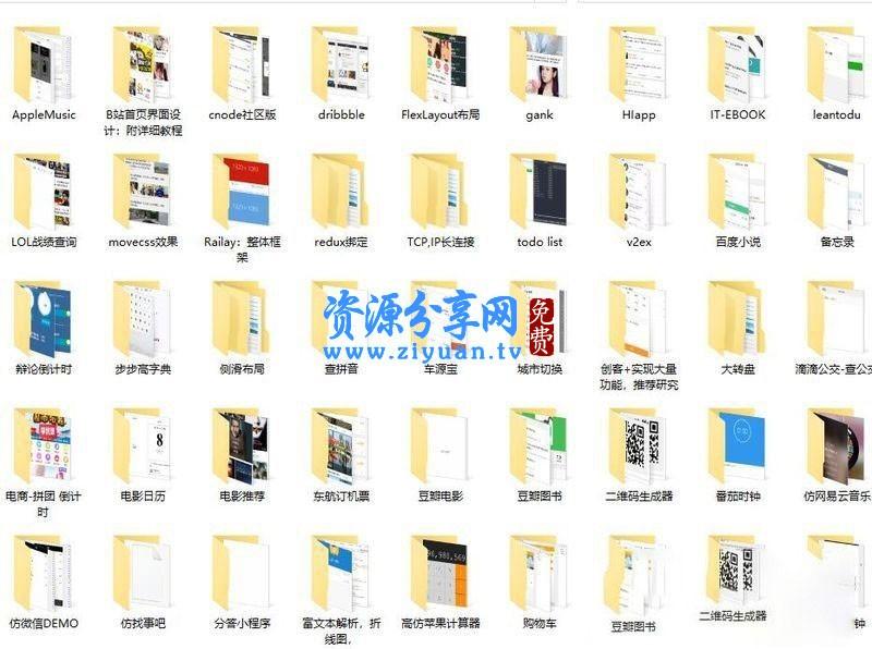 120 多套各种类别微信小程序模板源码打包下载