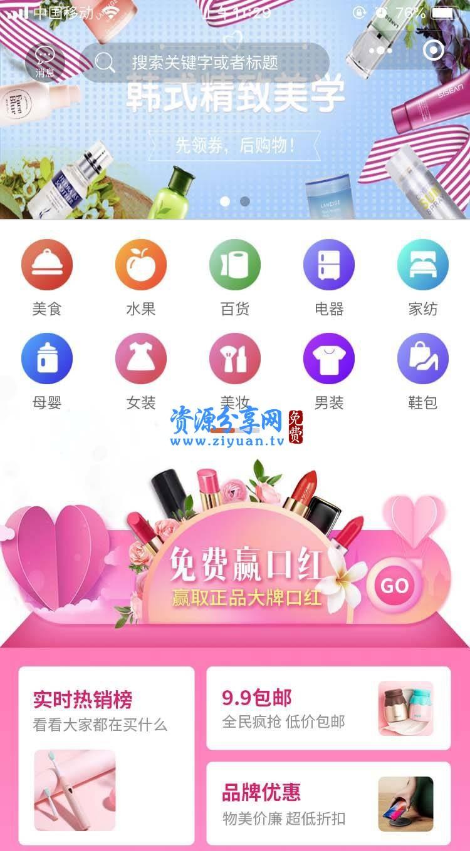 拼多多客京东客蘑菇街高佣联盟无限多开版 v10.0.8 完整版小程序