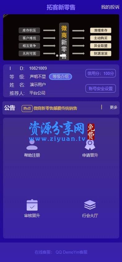 Thinkphp 内核微商新零售平台源码 产品营销推广神器