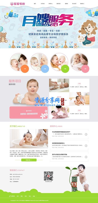易优 cms 响应式月嫂家政服务公司网站模板源码 自适应手机端