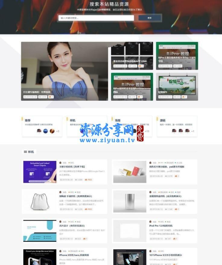 WordPress 主题 RiPro6.6 日主题 _ 日主题破解版独家修复明文完整版本源码