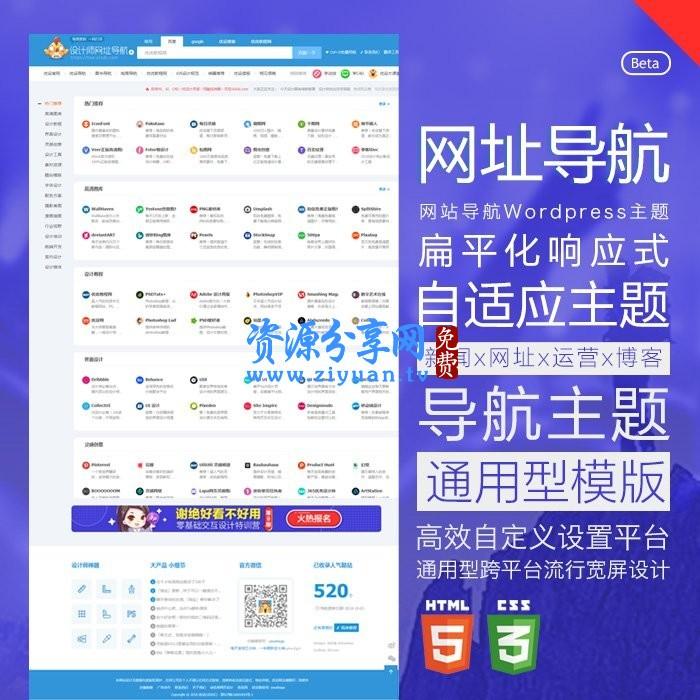 Wordpress响应式中文网址导航主题模板HaoWa1.3.1