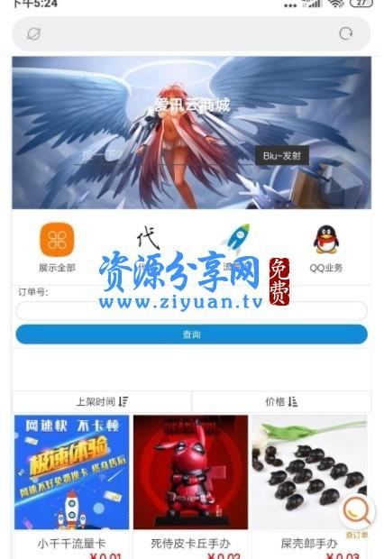 新版可乐云商城 v3.2 程序 实体商场或虚拟发卡商场源码