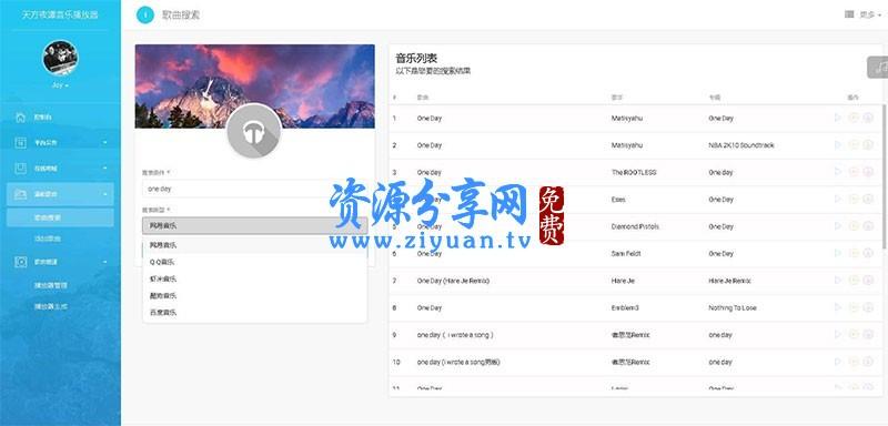 PHP 子乐云音乐播放器源码去授权版 V1.2