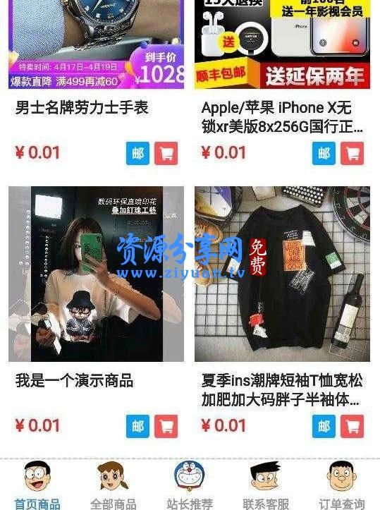 PHP 宏仔杂货商城小店网站源码 支持分站