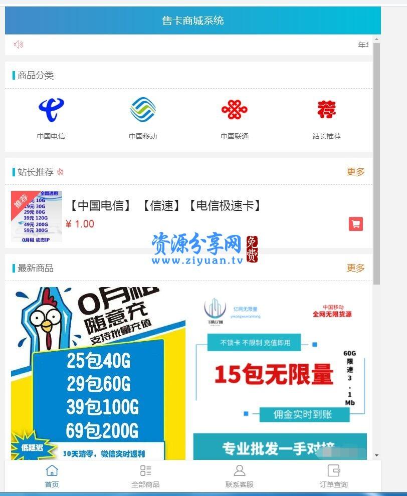 最新流量卡销售网站最新源码 支持开通分站-资源分享网