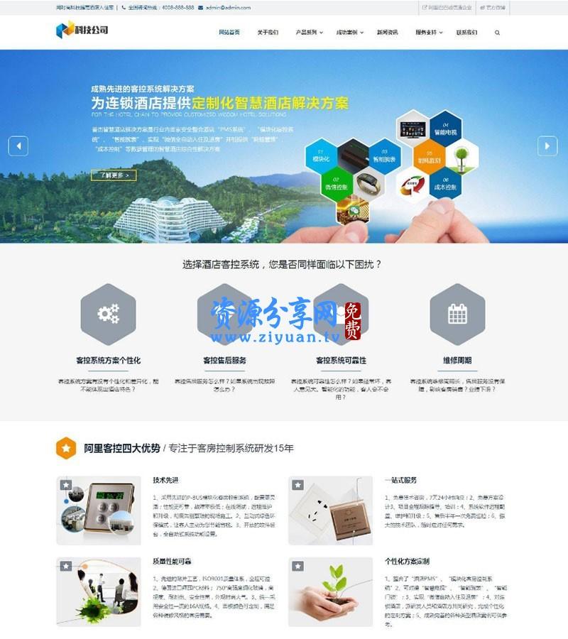 AI 智能科技网站织梦 dede 模板 响应式科技智能产品类网站源码
