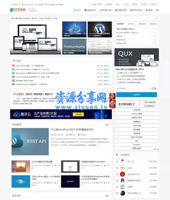WordPress 主题 QUX DUX 加强版更新至 9.1