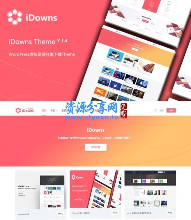 WordPress 主题模板 iDownsV1.8.4 资源素材教程下载网站源码