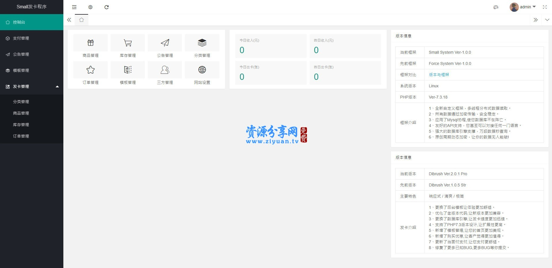 small 发卡源码 V1.0.1 最新版 small 发卡网源码+支付系统+内置对接系统