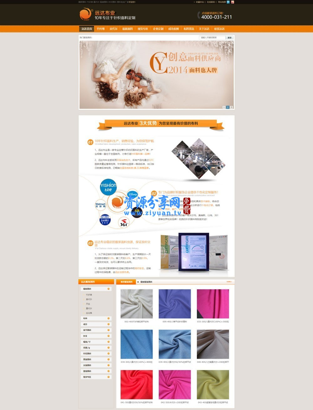 橙色的女装批发服装网站模板 html 整站下载+女装批发网站