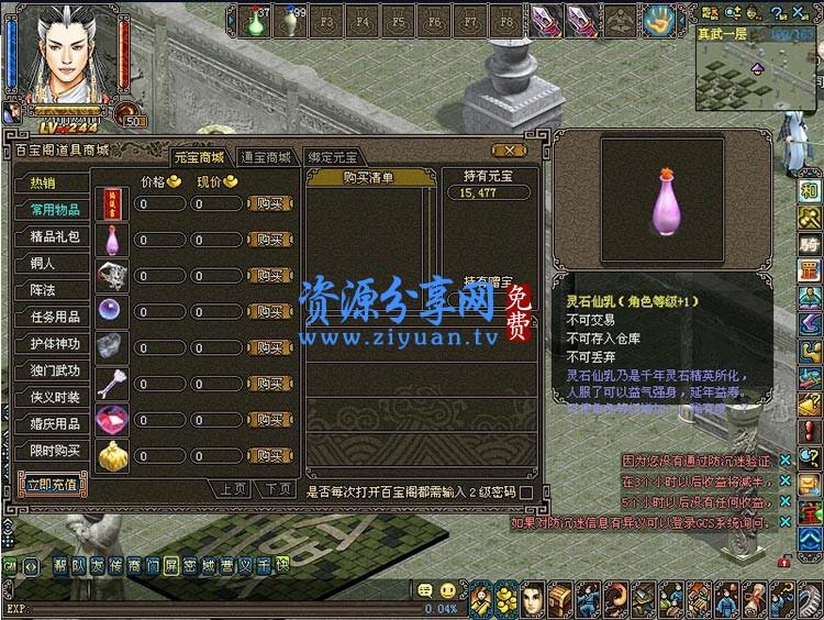 宝端侠义道 2 收藏版一键端怀旧 2D 武侠 PC 电脑单机游戏 局域网联机