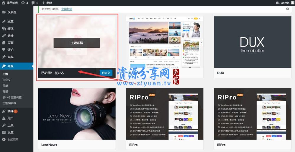 WordPress 主题模板二次元博客主题 Sakurairo v1.13.6