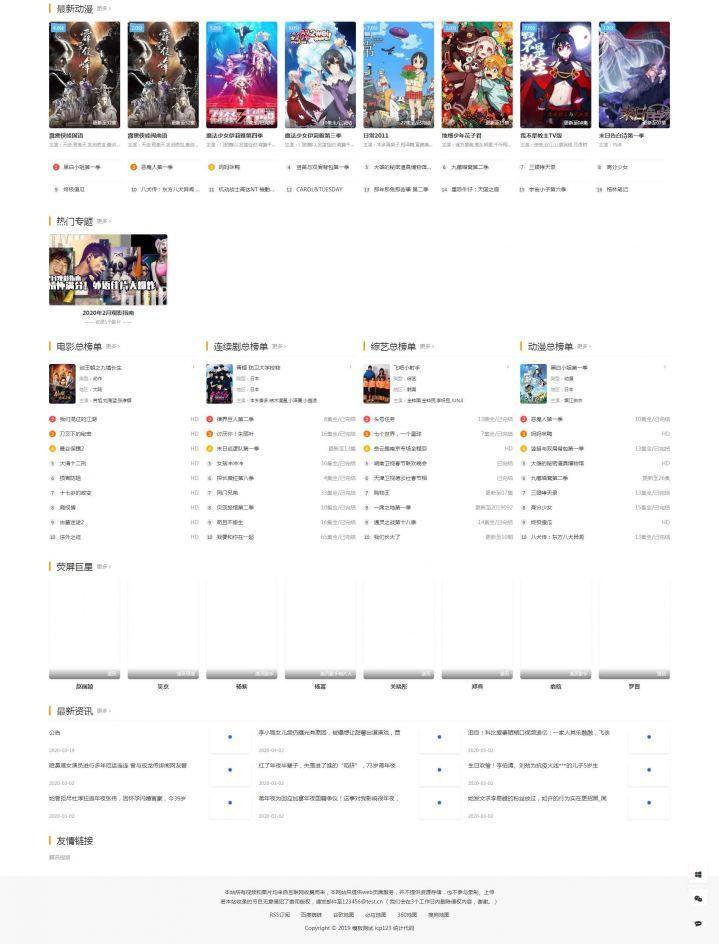 苹果 cmsV10 高端大气简洁网站模板 带后台无加密版