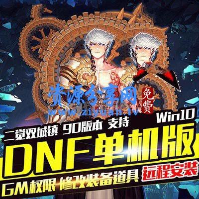 宝端 DNF 收藏版网游单机版简体中文一键端横版地下城 90 局域网架设 GM