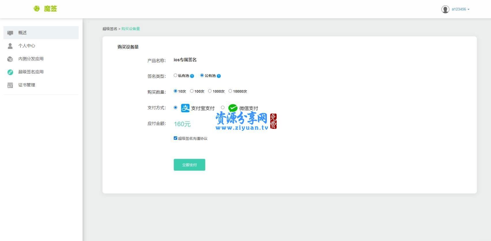 超级签名源码 修复版 IOS 超级签名系统+ipa 自动签名分发源码