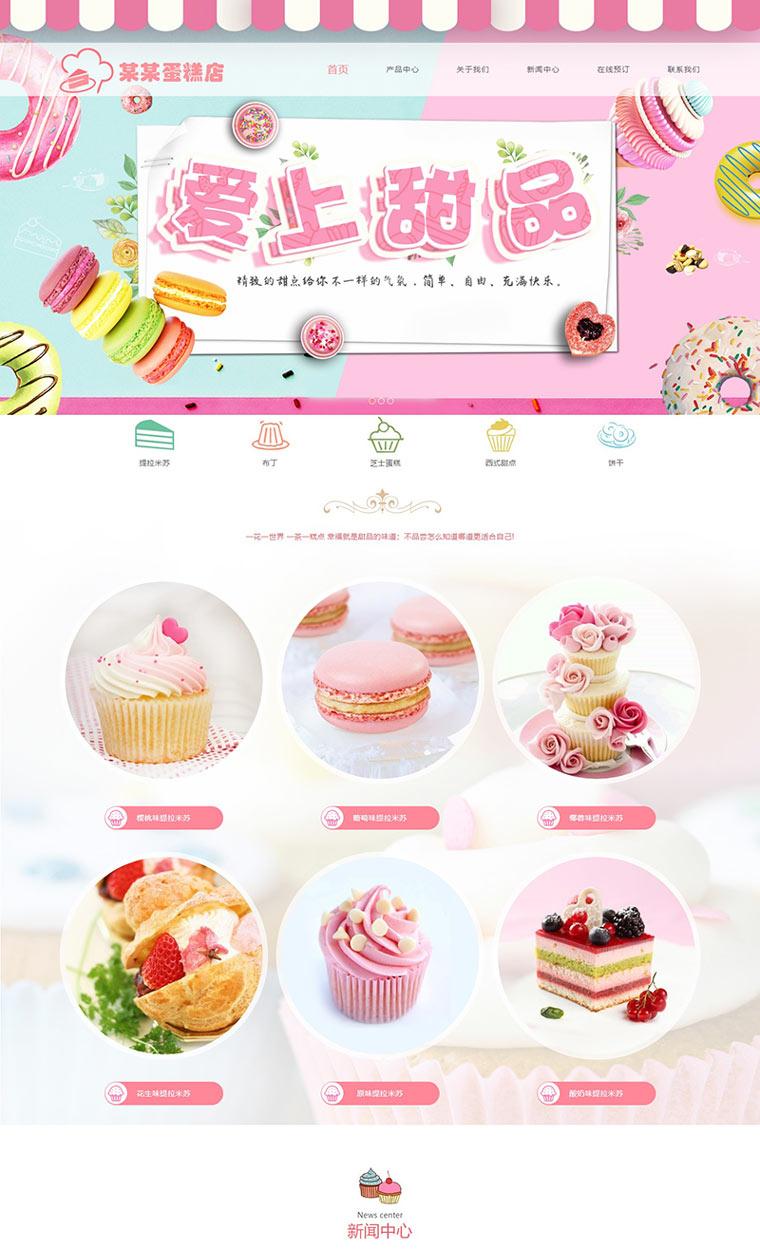 PHP 美食甜点蛋糕店网站模板源码带手机端