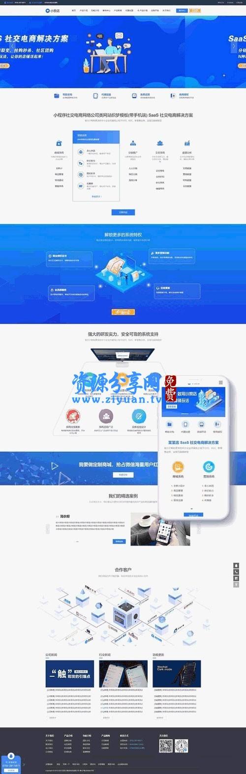 织梦模版 小程序社交电商系统开发网络公司网站模板