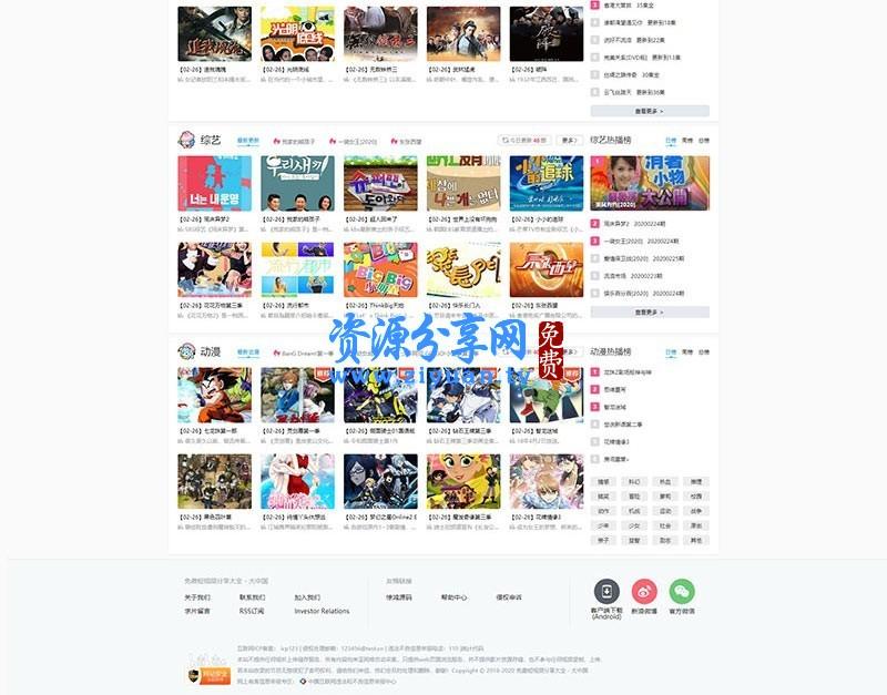 苹果 cmsV10 仿 B 站风格视频影视电影网站源码