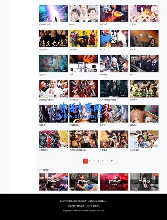 苹果 cms 模板 V10 七色中文二开视频/图片 小说网站源码