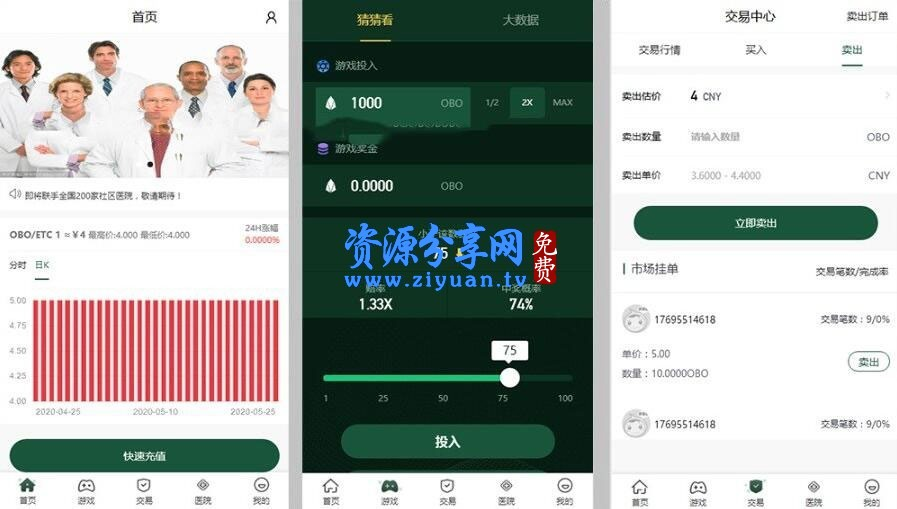 奥比国际 0B0 区块链钱包 开发版 2020 全新区块链钱包+医疗商城源码