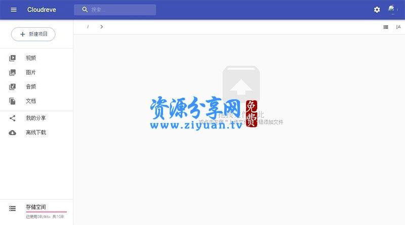 Cloudreve 云盘源码 简洁好看的云网盘系统+文件共享传输+网盘系统源码