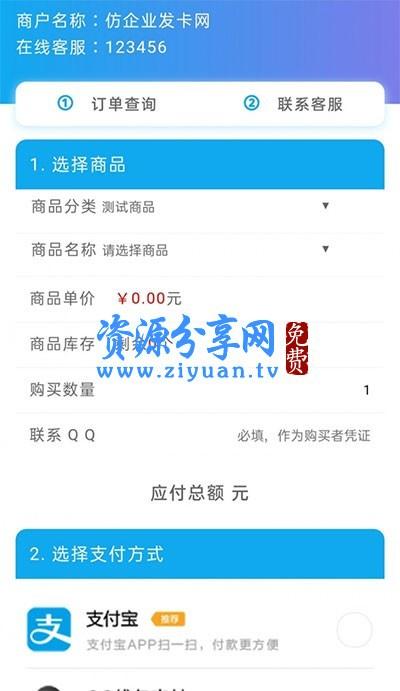 PHP 仿企业自动发卡平台网站源码